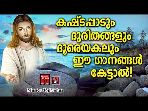 kashtathayullavare christian devotional songs malayalam 2019 hits of joji johns adoration holy mass visudha kurbana novena bible convention christian catholic songs live rosary kontha friday saturday testimonials miracles jesus   adoration holy mass visudha kurbana novena bible convention christian catholic songs live rosary kontha friday saturday testimonials miracles jesus