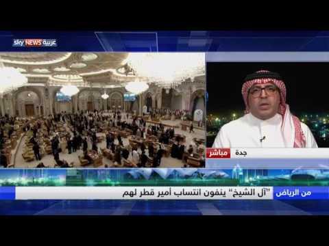 أسرة آل الشيخ السعودية تنفي انتساب أمير قطر لهم  - نشر قبل 6 ساعة