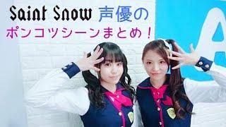 Saint Snow声優のポンコツシーンまとめ! 田野アサミ 検索動画 6