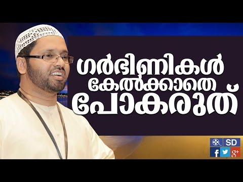 ഗർഭിണികൾ  കേൽ കാതെ  പോകരുത്  l simsarul haq hudavi new I hudavi l new 2016: simsarul haq hudavi new 2016 Subscribe --Islamic Quotes TV      - http://goo.gl/AO2nfU Subscribe --Islamic Speech TV     - http://goo.gl/yNaw5g Subscribe VelliVelicham TV           -http://goo.gl/WYEcn1   Facebook page       https://www.facebook.com/Islamicspeechtv Twitter Page            https://twitter.com/islamicspeechtv Google Plus page    https://plus.google.com/+adtonsvideo  Our Website            http://way2islam.org/