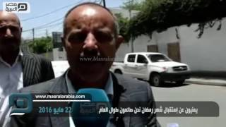 مصر العربية | يَمنيُون عن إستقبال شهر رمضان نحن صائمُون طوال العام