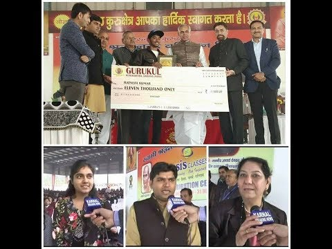 Genesis Classes Talent Search Exam Prize Distribution Ceremony In Gurukul Kurukshetra