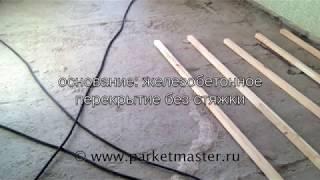 видео Укладка массивной доски: цена за м2 и как крепить фанеру к деревянному полу