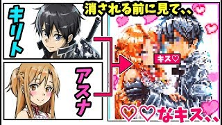 【SAO】キリトとアスナの「キスする5秒前」イラストが【胸キュン】すぎてヤバい、、、【吉村拓也のイラスト部】 thumbnail