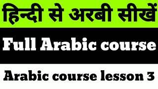 रोज बोलना सीखे अरबीDaily Life useful Arabi sentence and word Arabic language,Arabic spoken everyday