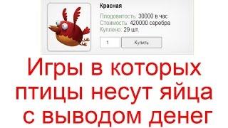 Заработок на   экономической игре money birds ЗОЛОТЫЕ Птицы несут золотые яйца