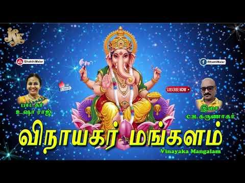 vinayaka-mangalam-|-lord-vinayaka-tamil-devotional-songs-|-jayasindor-bhakti-malar