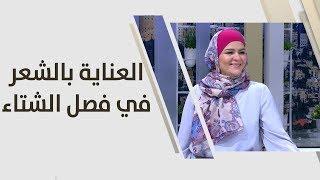 العناية بالشعر في فصل الشتاء - سميرة الكيلاني