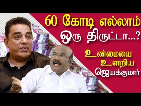 kamal vs jayakumar | jayakumar accepts kamal haasan allegation | latest tamil news today | redpix