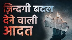 ज़िन्दगी बदल देने वाली आदत | Best Morning Motivational Video in Hindi