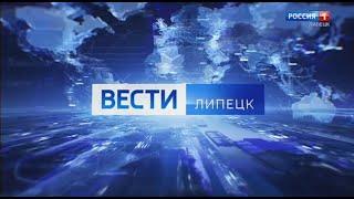 """""""Вести Липецк"""" в 9-00 (Россия 1 Липецк, 16.06.20)"""