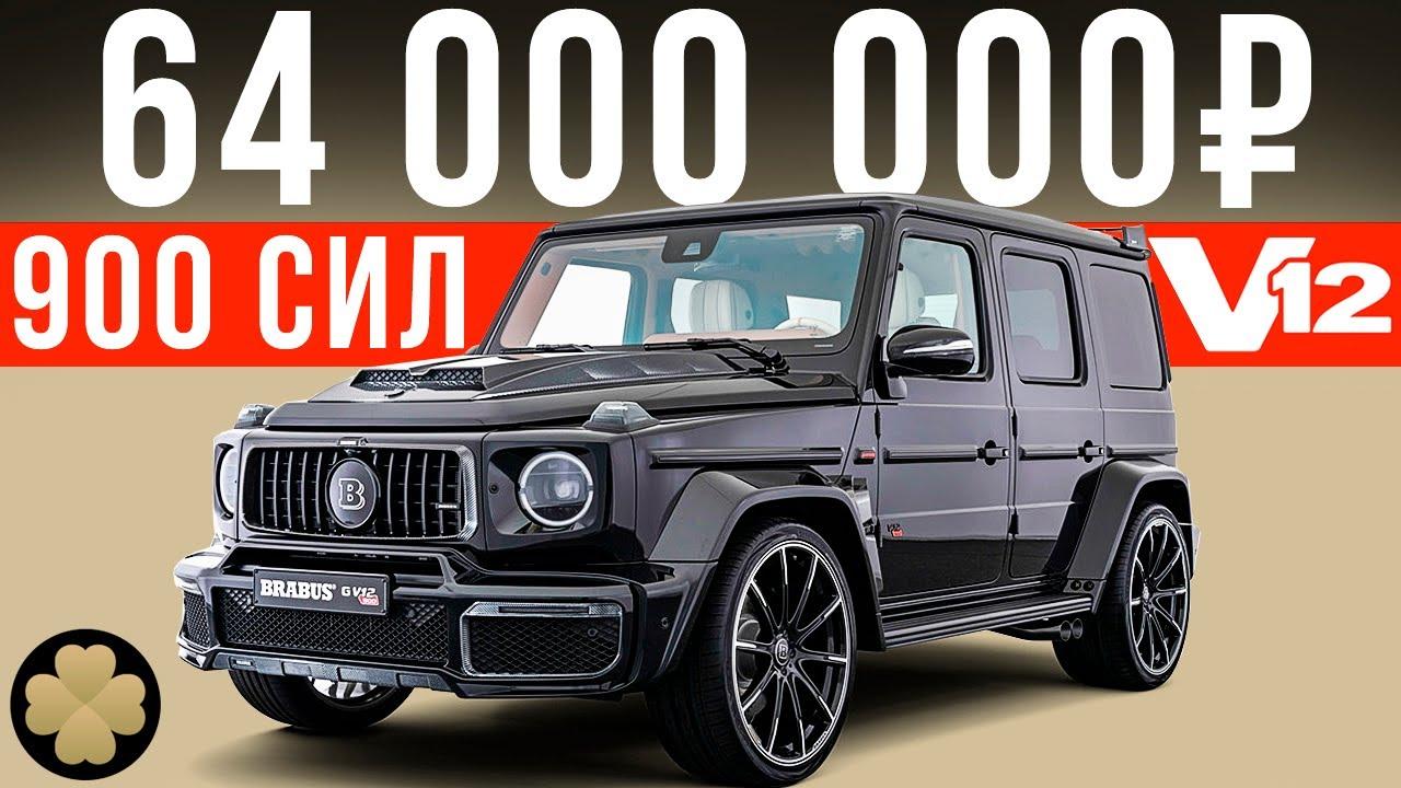 Най-скъпата G-класа, с V12 двигател, за скромните 1.3 млн. лева!