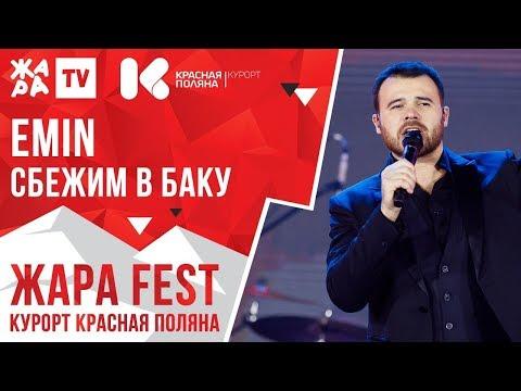 EMIN - Сбежим в Баку /// ЖАРА FEST 2020. Курорт Красная Поляна