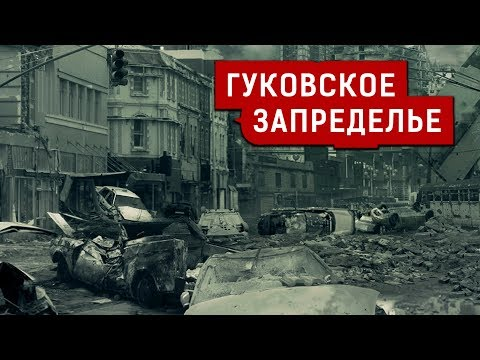 ГУКОВСКОЕ ЗАПРЕДЕЛЬЕ | Журналистские расследования Евгения Михайлова