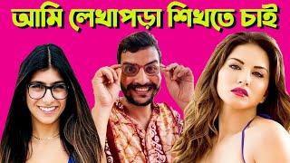 Lekha Pora Sikhte Chai - Funny Mashup - DJ Bapon ft. Sunny Mia Johnny   Hidden Message