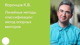 005. Линейные методы классификации: метод опорных векторов — К.В. Воронцов
