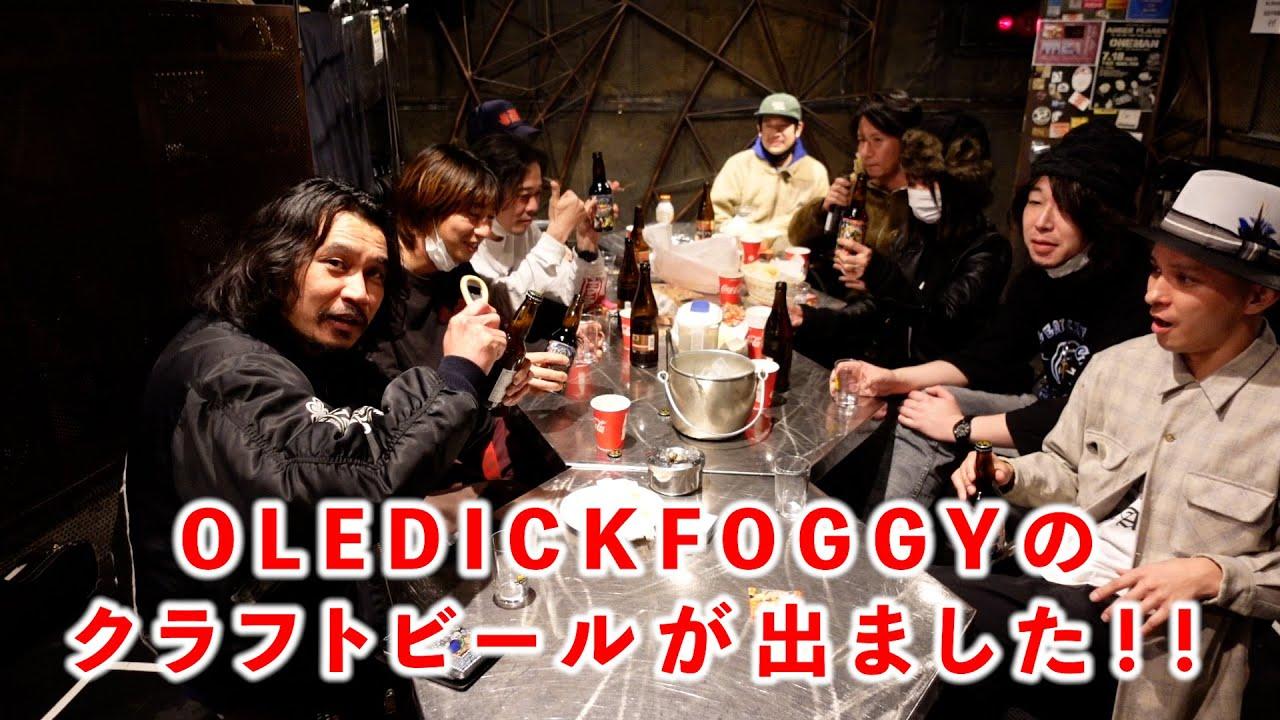 OLEDICKFOGGYクラフト・ビール発売中!