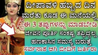 ಮರೆತು ಕೂಡ ಈ ತಪ್ಪುಗಳನ್ನು ಹಬ್ಬದ ದಿನ ಮಾಡಬೇಡಿ - Never do this mistakes on deepavali festival