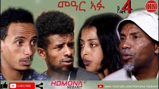 HDMONA - Part 4 - መዓር ኣፉ Mear Afu by MZ Heaven - New Eritrean Film 2019