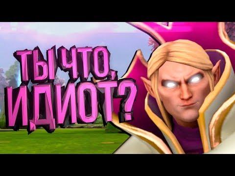 видео: ТЕСТ НА ИДИОТА В dota 2! — Смешная Кастомка Дота 2
