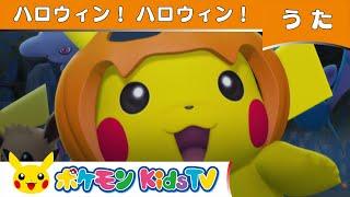 【ポケモン公式】ハロウィン!ハロウィン!-Pokmon KidsTV
