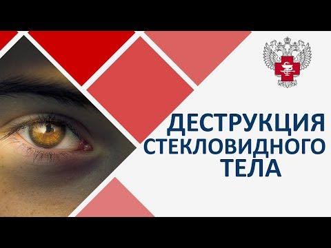 Как лечить деструкцию стекловидного тела глаза
