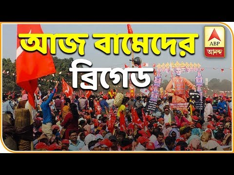 Left organize rally at Brigade to show strength | ABP Ananda