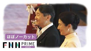 天皇陛下は23日、60歳(還暦)の誕生日を迎えられた。 即位後、初めての誕生日にあたり、皇居では祝賀行事が行われた。 宮殿・春秋の間で開かれ...