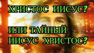 ХРИСТОС ХРИСТОС или ТАЙНЫЙ ХРИСТОС ИИСУС