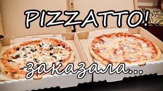Доставка пиццы в Нижнем Новгороде. Сегодня все PIZZATTO! #нижнийновгород #pizzatto