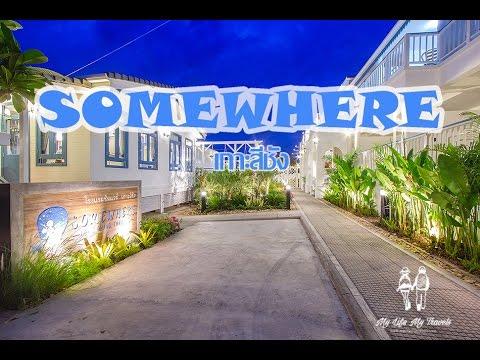 แฟนพาเที่ยว : Somewhere เกาะสีชัง  ที่พักเปิดใหม่