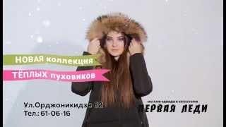 Новая коллекция зимней одежды в Тюмени!