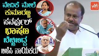 HD Kumaraswamy Satire On CM BS Yeddyurappa | BJP Karnataka | YOYO TV Kannada