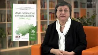 видео Медико-биологические основы БЖД