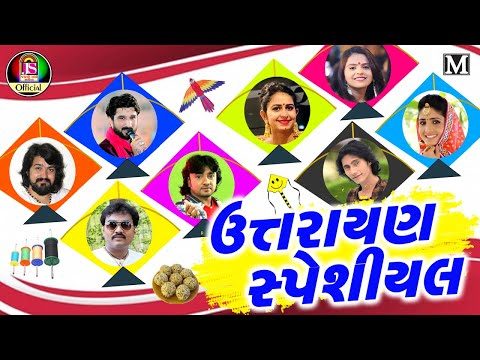 Utrayan Special - New Best DJ Uttarayan Special - Hits Of Gujarati Song