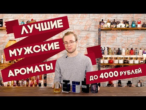 Подборка лучших мужских ароматов от 2 до 4 тыс. рублей