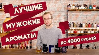 Подборка лучших мужских ароматов от 2 до 4 тыс. рублей - Видео от Духи.рф