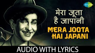 Mera Joota Hai Japani with lyrics | मेरा जूता है जापानी के बोल | Mukesh | Chorus