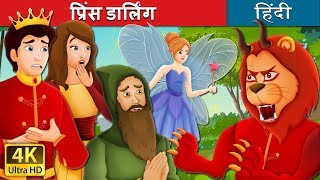 Prince Darling Story       Hindi Fairy Tales