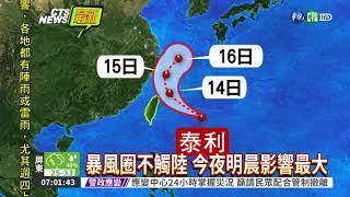 [新聞懶人包] NEW 泰利颱風最新動態