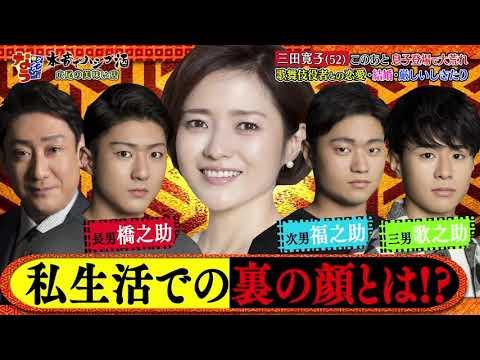 『ダウンタウンなう』三田寛子(52)息子が暴露!梨園の子育て事情歌舞伎役者との恋愛、結婚、厳しいしきたり CUT3
