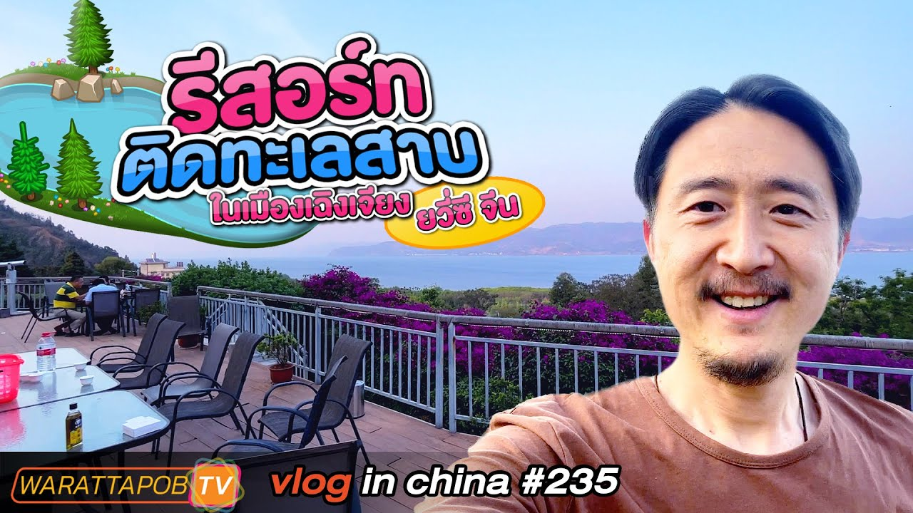เที่ยวจีน - รีสอร์ทติดทะเลสาบ ในเมืองเฉิงเจียง ยวี่ซี จีน | VLOG IN CHINA EP236