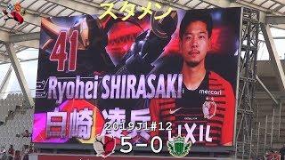 スタメン 2019J1第12節 鹿島 5-0 松本(Kashima Antlers)