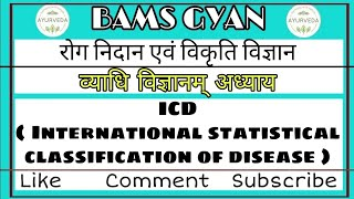 ICD ।। International statistical classification of disease and related disorder ।। व्याधि विज्ञानम्