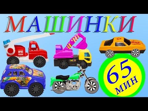 Мультфильм про машинки от 4 до 5 лет развивающий