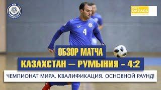 Обзор матча Казахстан Румыния 4 2 Чемпионат мира Квалификация Основной раунд