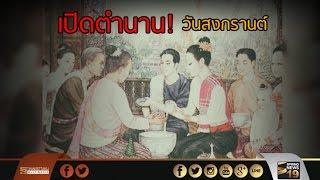 เปิดตำนาน! วันสงกรานต์ เถลิงศกปีใหม่ไทย - Springnews