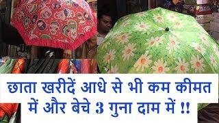 छाता खरीदें आधे से भी कम कीमत में और बेचे 3 गुना दाम में !! Umbrella wholesale market ! SADAR BAZAR