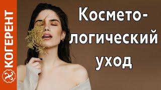 видео Уходы за лицом  в салоне Эл.Эн. Beauty club  на Сходненской