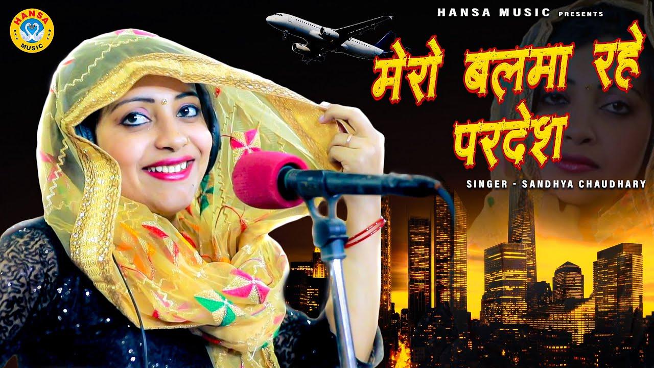 संध्या चोधरी का धमाकेदार रसिया ~ मेरो बलम रहे परदेश मोकु घर पे बड़ो कलेश ~ Sandhya Choudhary Rasiya